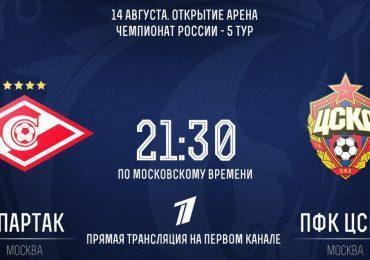 Спартак Москва — ЦСКА: прогноз на матч