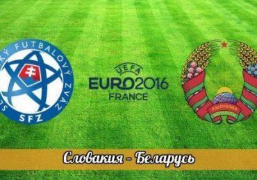 Прогноз на матч Словакия — Белоруссия