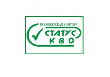 Букмекерская контора Статус Кво