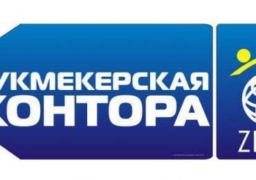 Букмекерская контора Zenitbet