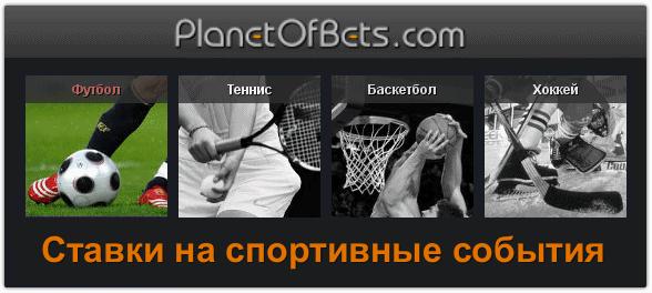 1382123750_planetofbets_stavki